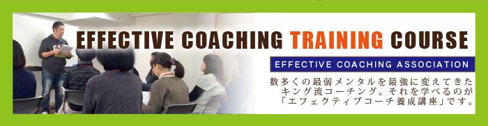 エフェクティブコーチ養成講座