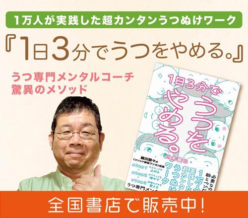 1日3分でうつをやめる、著者:川本義巳、うつぬけ